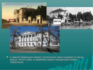 С семьей Сибиряковых связано строительство самого красивого в городе дворца –