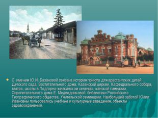 С именем Ю.И. Базановой связана история приюта для арестантских детей, Детско
