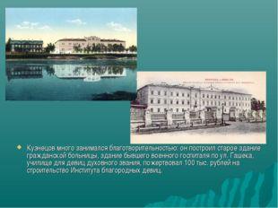 Кузнецов много занимался благотворительностью: он построил старое здание граж