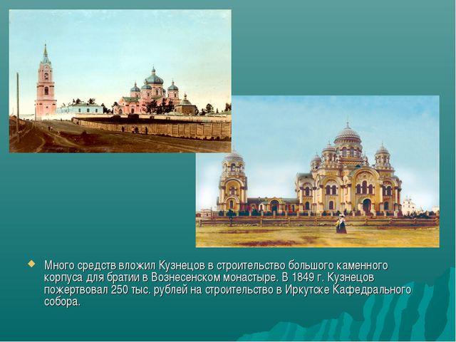 Много средств вложил Кузнецов в строительство большого каменного корпуса для...