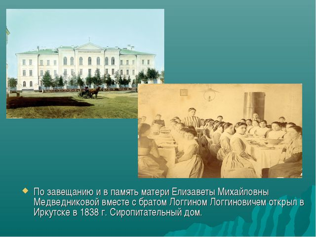 По завещанию и в память матери Елизаветы Михайловны Медведниковой вместе с бр...