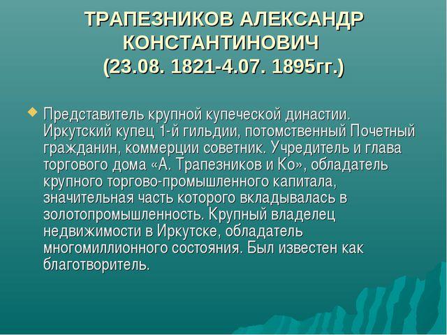 ТРАПЕЗНИКОВ АЛЕКСАНДР КОНСТАНТИНОВИЧ (23.08. 1821-4.07. 1895гг.) Представител...