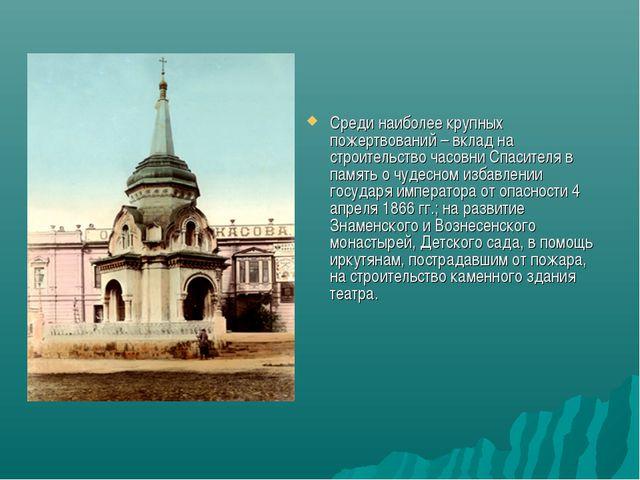 Среди наиболее крупных пожертвований – вклад на строительство часовни Спасите...