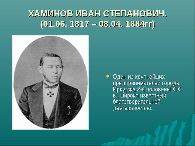 ХАМИНОВ ИВАН СТЕПАНОВИЧ. (01.06. 1817 – 08.04. 1884гг) Один из крупнейших пре...