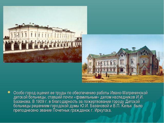 Особо город оценил ее труды по обеспечению работы Ивано-Матренинской детской...