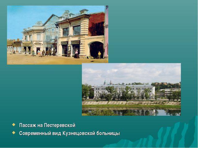 Пассаж на Пестеревской Современный вид Кузнецовской больницы