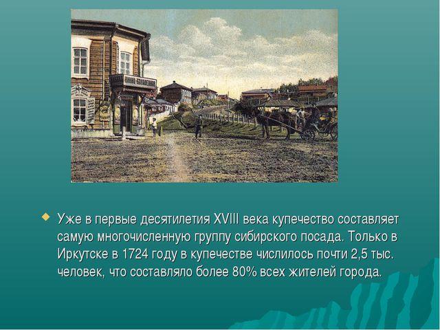 Уже в первые десятилетия XVIII века купечество составляет самую многочисленну...