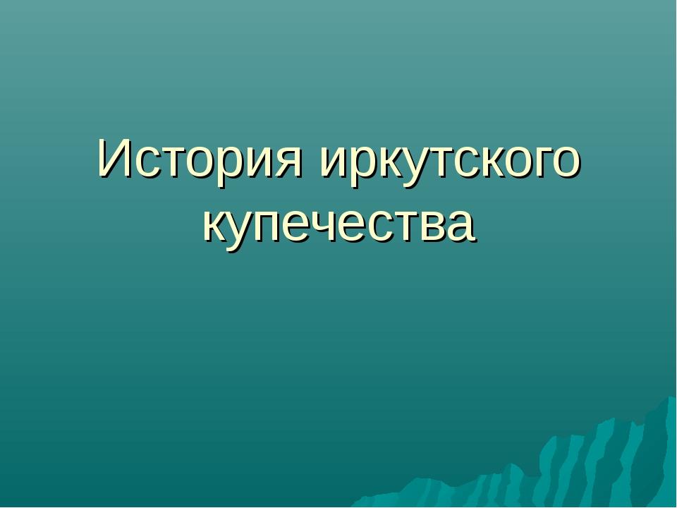 История иркутского купечества