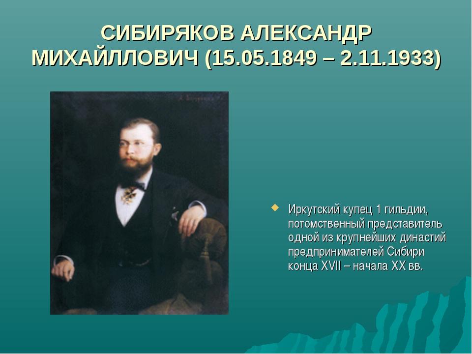 СИБИРЯКОВ АЛЕКСАНДР МИХАЙЛЛОВИЧ (15.05.1849 – 2.11.1933) Иркутский купец 1 ги...