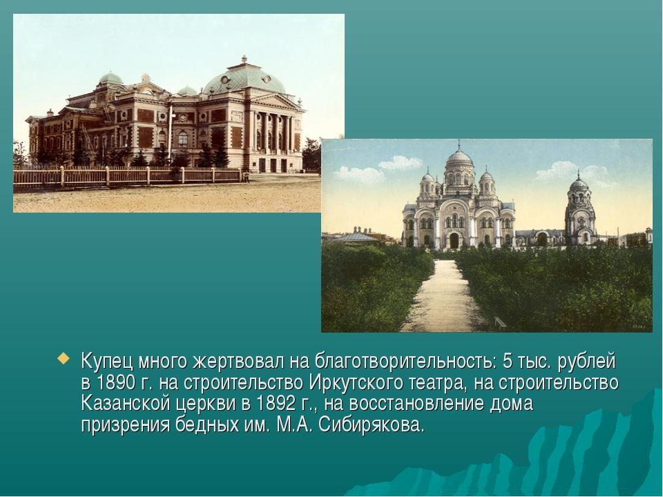 Купец много жертвовал на благотворительность: 5 тыс. рублей в 1890 г. на стро...