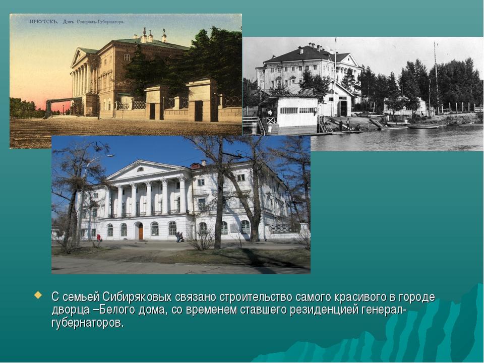 С семьей Сибиряковых связано строительство самого красивого в городе дворца –...