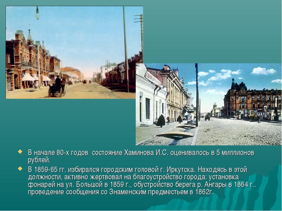 В начале 80-х годов состояние Хаминова И.С. оценивалось в 5 миллионов рублей....