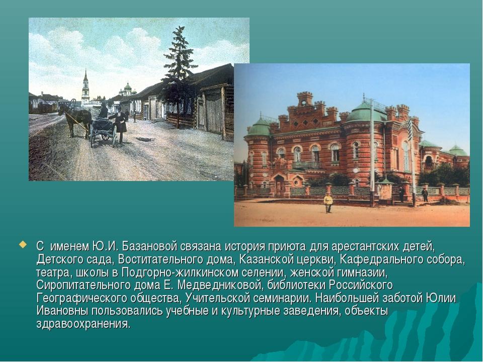 С именем Ю.И. Базановой связана история приюта для арестантских детей, Детско...