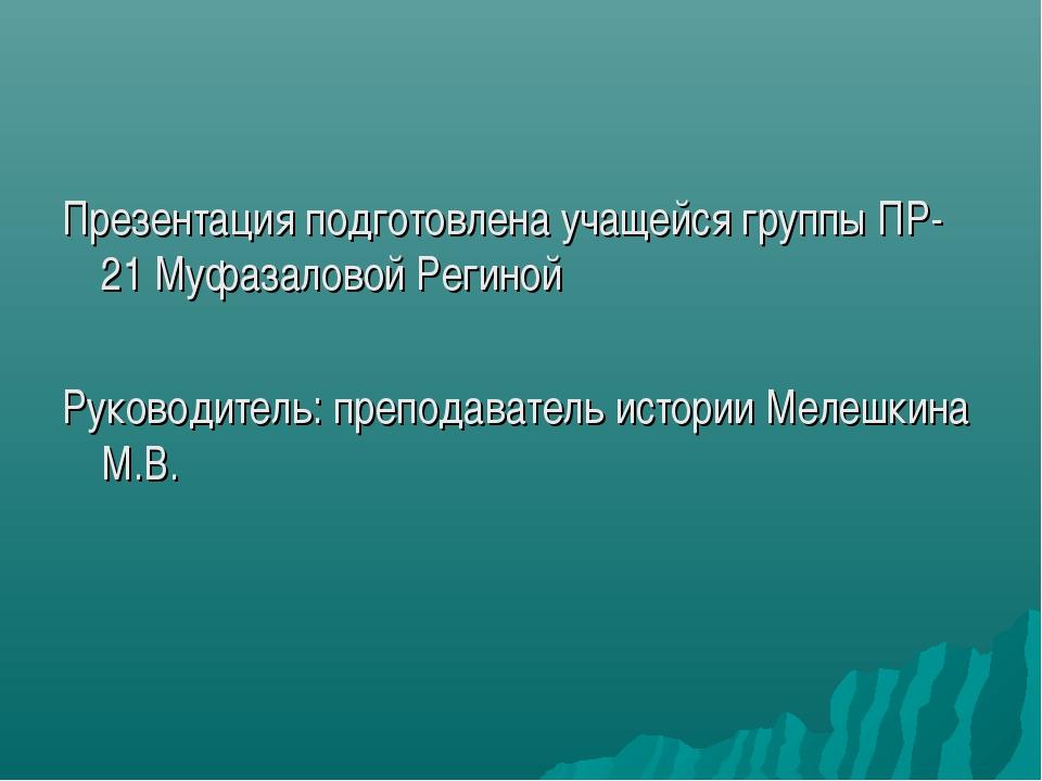 Презентация подготовлена учащейся группы ПР-21 Муфазаловой Региной Руководите...