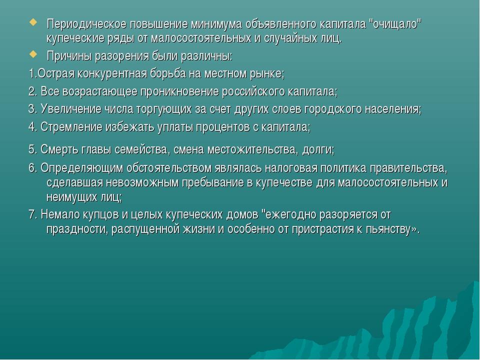 """Периодическое повышение минимума объявленного капитала """"очищало"""" купеческие р..."""