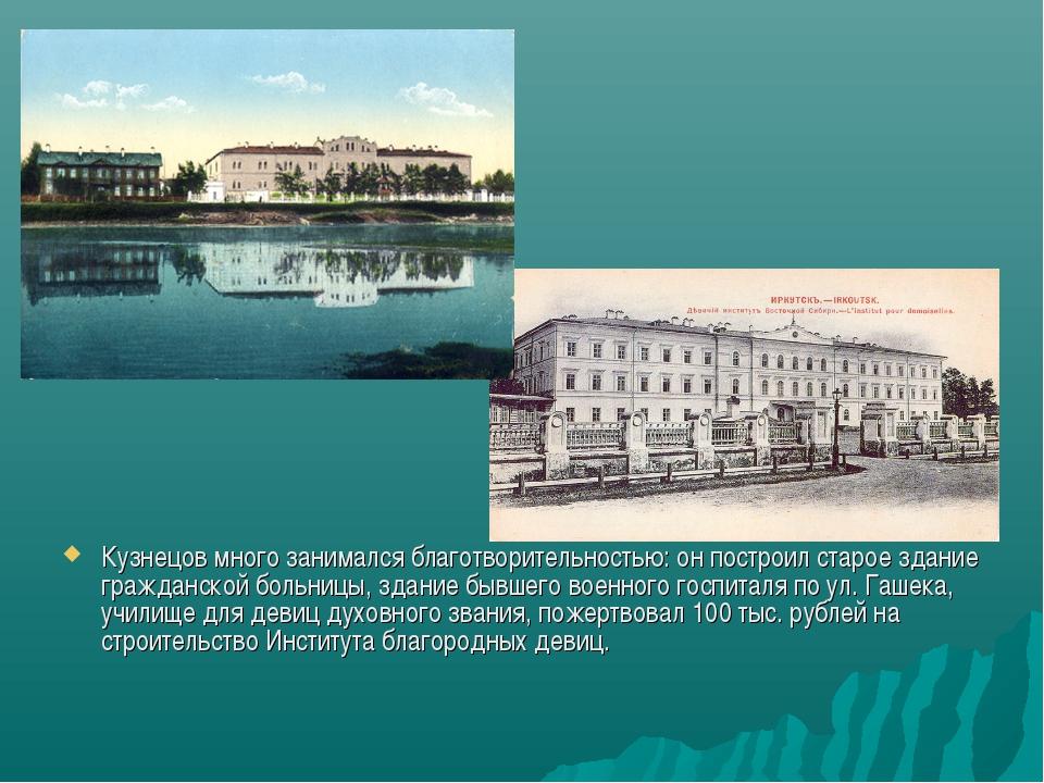 Кузнецов много занимался благотворительностью: он построил старое здание граж...