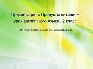 """Презентация « Продукты питания» урок английского языка , 2 класс УМК """"Enjoy E"""