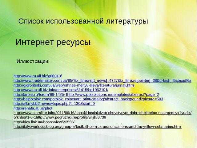 Список использованной литературы Интернет ресурсы: Иллюстрации: http://www.ru...