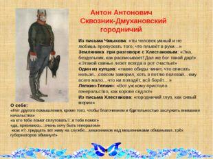 Антон Антонович Сквозник-Дмухановский городничий Из письма Чмыхова: «ты чело
