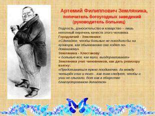 Артемий Филиппович Земляника, попечитель богоугодных заведений (руководитель