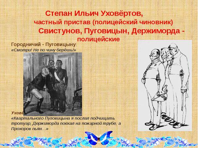 Степан Ильич Уховёртов, частный пристав (полицейский чиновник) Свистунов, Пу...