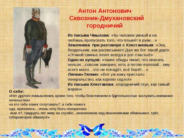 Антон Антонович Сквозник-Дмухановский городничий Из письма Чмыхова: «ты чело...