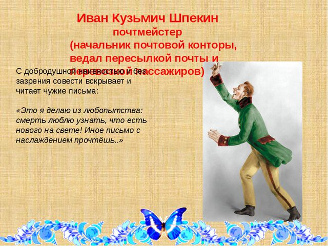 Иван Кузьмич Шпекин почтмейстер (начальник почтовой конторы, ведал пересылко...