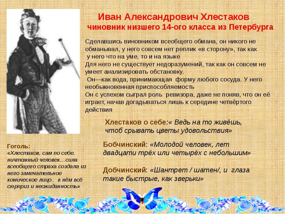 Иван Александрович Хлестаков чиновник низшего 14-ого класса из Петербурга Сд...