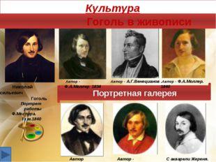 Культура Гоголь в живописи Портретная галерея Николай Васильевич Гоголь Порт