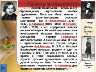 Гоголь в живописи Николай Васильевич Гоголь и его произведения вдохновили мн