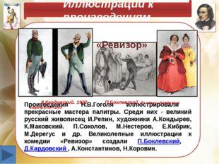 Иллюстрации к произведениям Произведения Н.В.Гоголя иллюстрировали прекрасные
