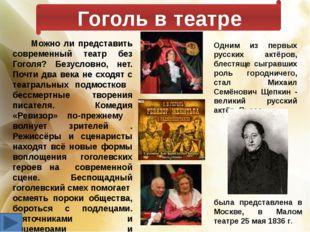 Гоголь в театре Можно ли представить современный театр без Гоголя? Безусловно