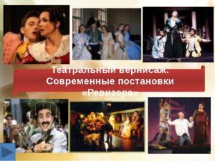Театральный вернисаж. Современные постановки «Ревизора»