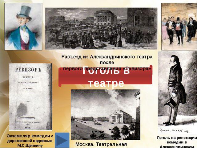 Гоголь в театре Экземпляр комедии с дарственной надписью М.С.Щепкину Разъезд...