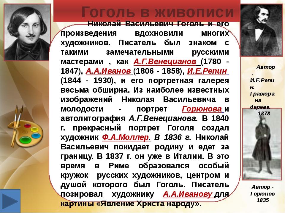 Гоголь в живописи Николай Васильевич Гоголь и его произведения вдохновили мн...