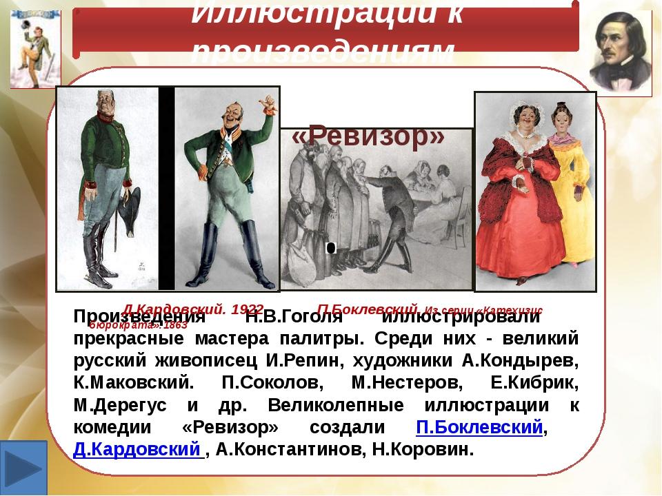 Иллюстрации к произведениям Произведения Н.В.Гоголя иллюстрировали прекрасные...