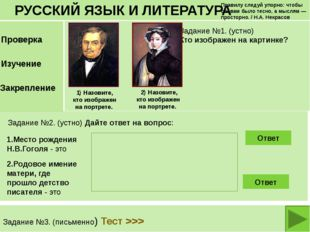 Мария Ивановна Косяровская (1791 – 1868) Мать Гоголя происходила из помещичье