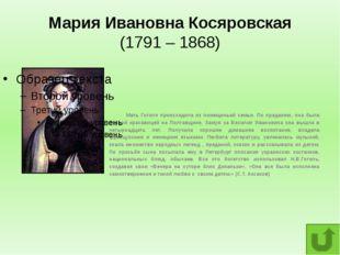 Василий Афанасьевич Гоголь (1780 – 1825) Отец Н.В.Гоголя – был талантливым ра