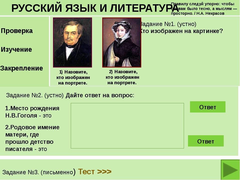 Мария Ивановна Косяровская (1791 – 1868) Мать Гоголя происходила из помещичье...