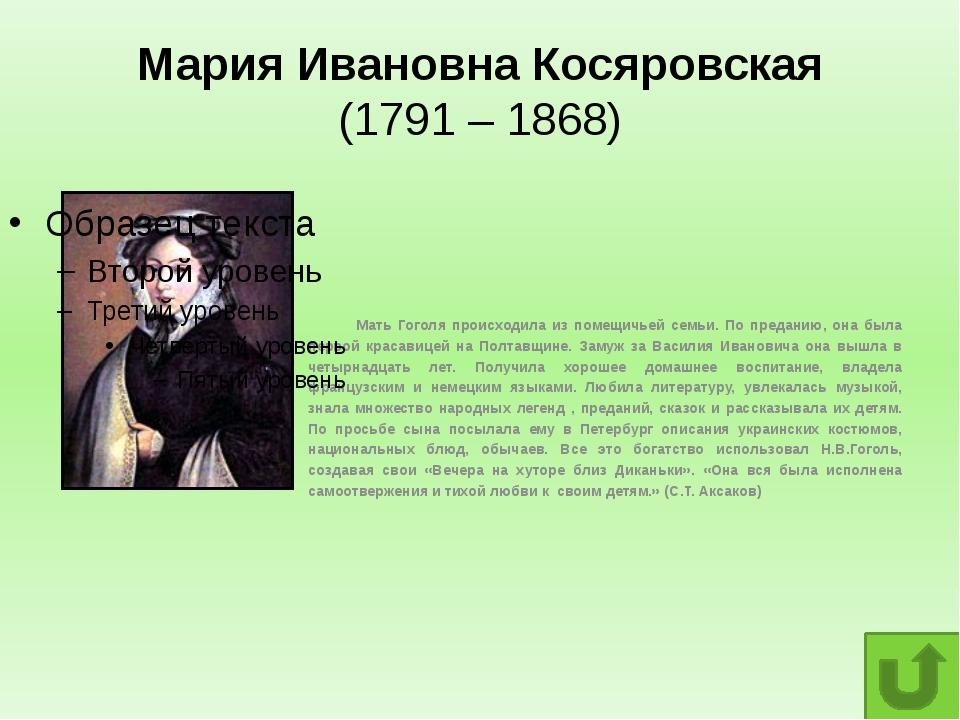 Василий Афанасьевич Гоголь (1780 – 1825) Отец Н.В.Гоголя – был талантливым ра...
