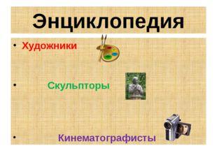 Энциклопедия Художники Скульпторы Кинематографисты