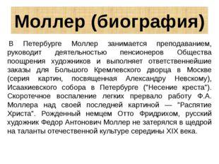 В Петербурге Моллер занимается преподаванием, руководит деятельностью пенсио
