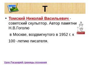 Т Томский Николай Васильевич - советский скульптор. Автор памятника Н.В.Гогол