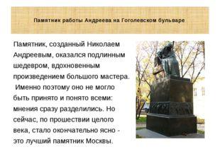 Памятник работы Андреева на Гоголевском бульваре Памятник, созданный Николае