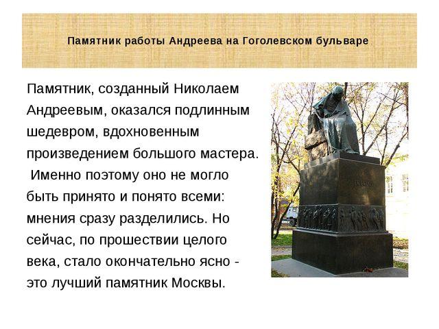 Памятник работы Андреева на Гоголевском бульваре Памятник, созданный Николае...