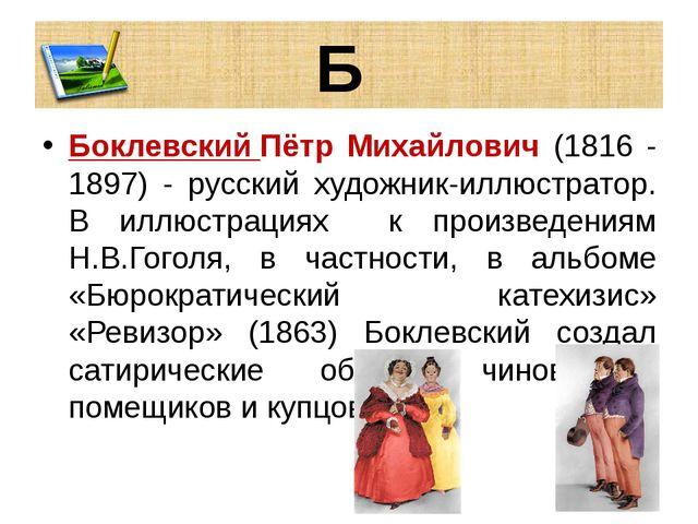 Б Боклевский Пётр Михайлович (1816 - 1897) - русский художник-иллюстратор. В...