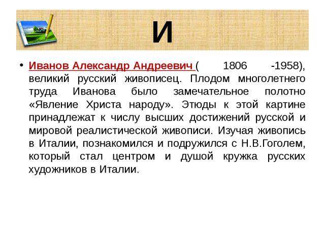 И Иванов Александр Андреевич ( 1806 -1958), великий русский живописец. Плодом...