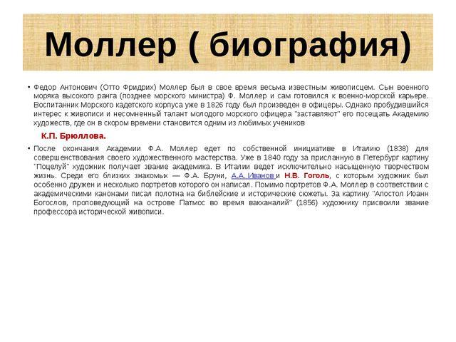 Моллер ( биография) Федор Антонович (Отто Фридрих) Моллер был в свое время ве...