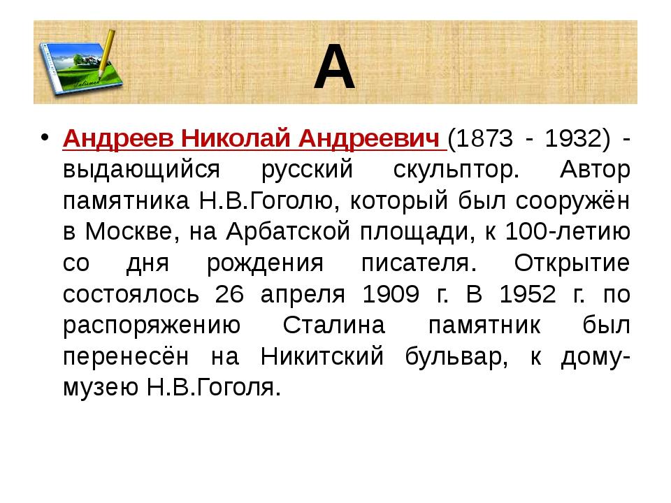 А Андреев Николай Андреевич (1873 - 1932) - выдающийся русский скульптор. Авт...