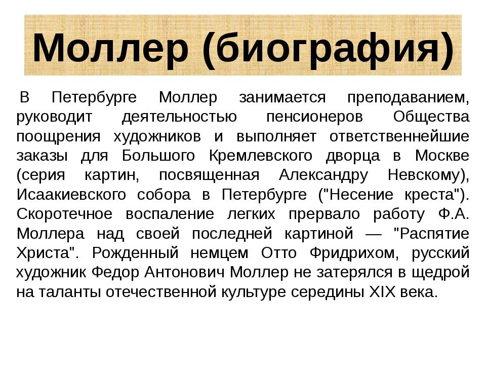 В Петербурге Моллер занимается преподаванием, руководит деятельностью пенсио...